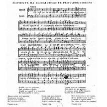 Годишнина од смртта на композиторот А. Морфов- автор на Изгреј зора на слободата- химна на ВМРО и прва химна на Народна Република Македонија