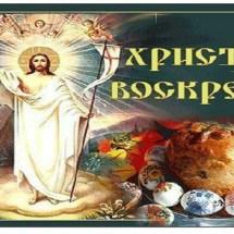 Среќни Велигденски Празници!