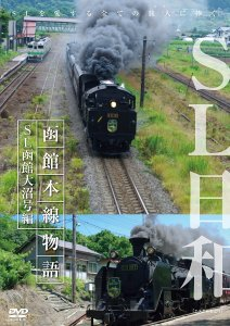 SL日和 函館本線物語1