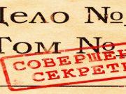"""Вымышленную """"Гостайну"""" продавали ЦРУ двое россиян"""