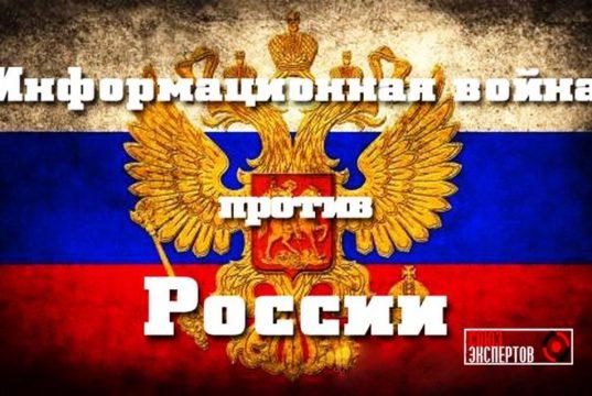 Антироссийская направленность