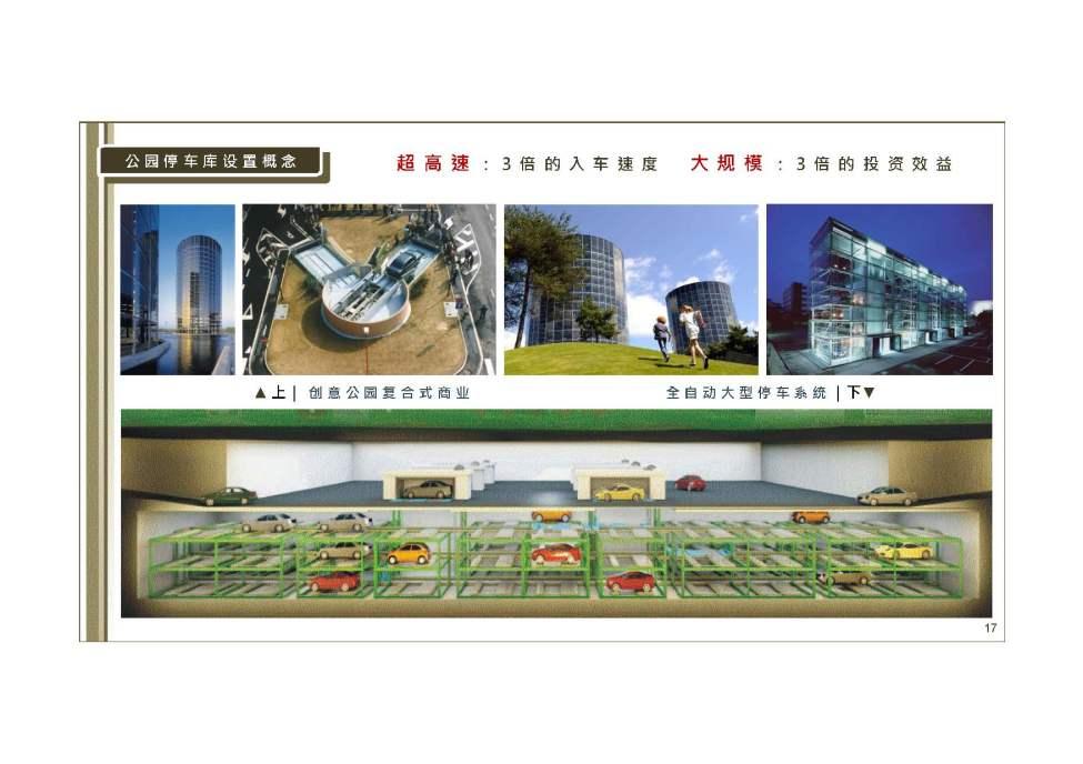 南京市停車場投資方案_頁面_17