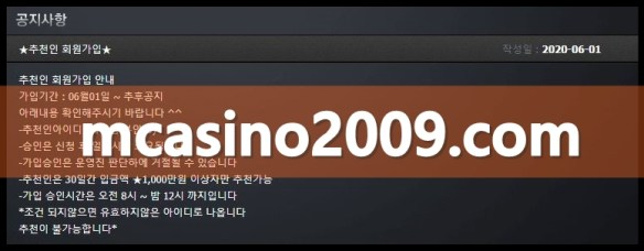 엠카지노 추천인 회원가입기간