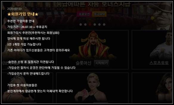 엠카지노 신규 회원가입 마감일