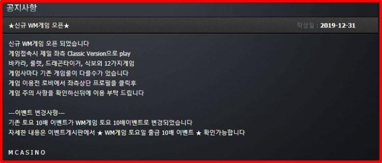 엠카지노총판 WM신규게임 안내