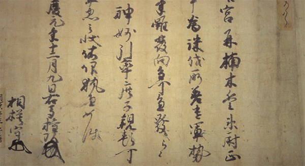 Document from the Komonjo site