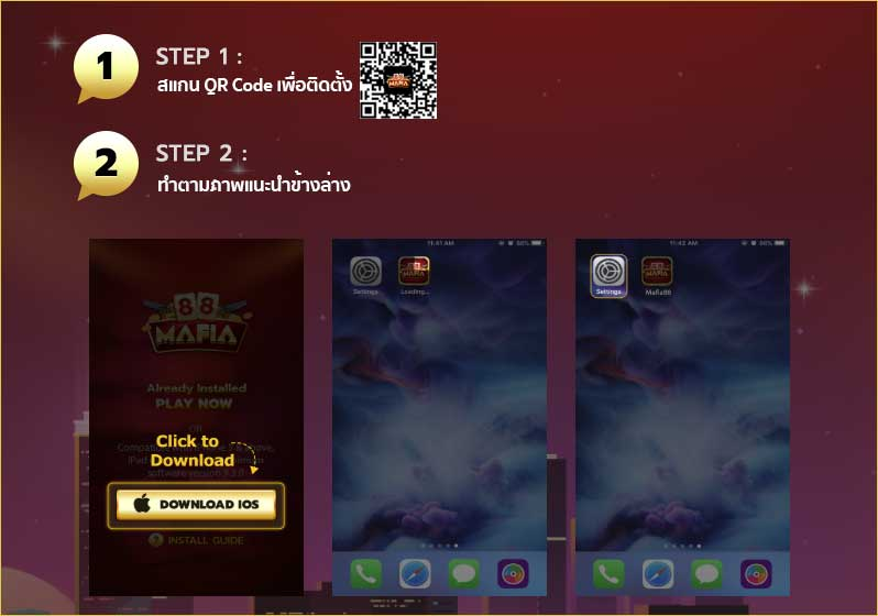 how to insatll mafia88 สมัคร mafia slot ios 01