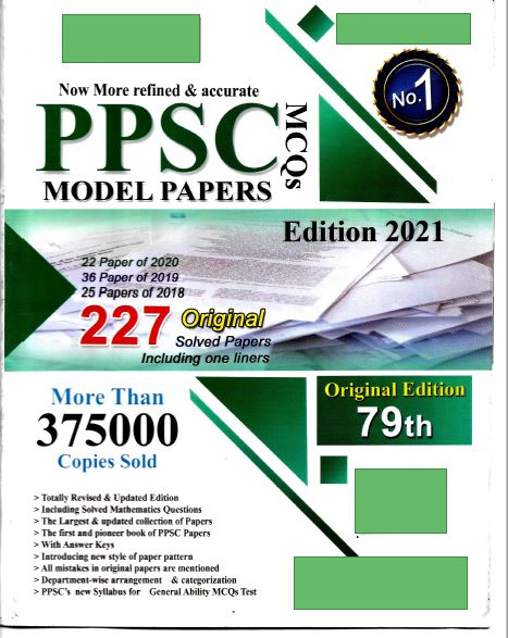 PPSC Model Papers by Imtiaz Shahid Latest Edition
