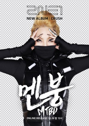 """CL's promotional poster for 2NE1's latest album, """"Crush,"""" and her solo track, """"MTBD"""" (""""mental breakdown"""")"""