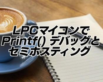 printf_semihosting