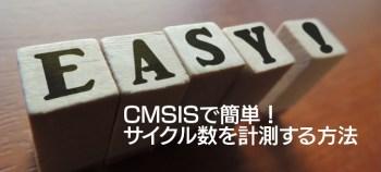 CMSISで簡単、サイクル数を計測する方法