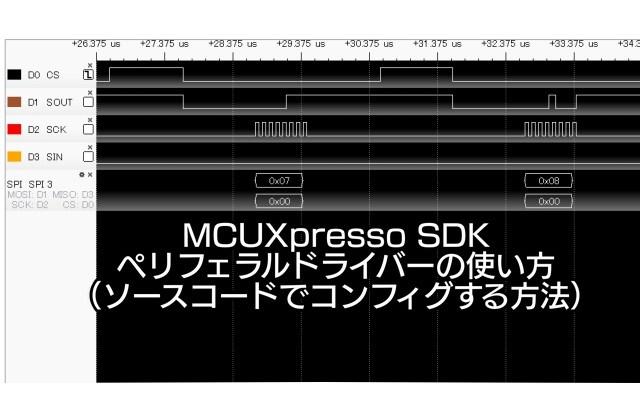 MCUXpresso SDKペリフェラルドライバーの使い方~其の一~