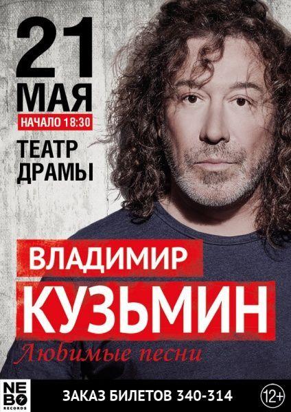 Афиша Комсомольск-на-Амуре. Концерт Владимира Кузьмина ...