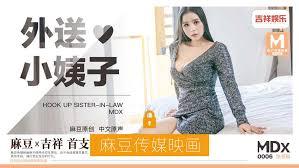 MDX0006张芸熙.外送小姨子.麻豆传媒映画原创中文收藏版