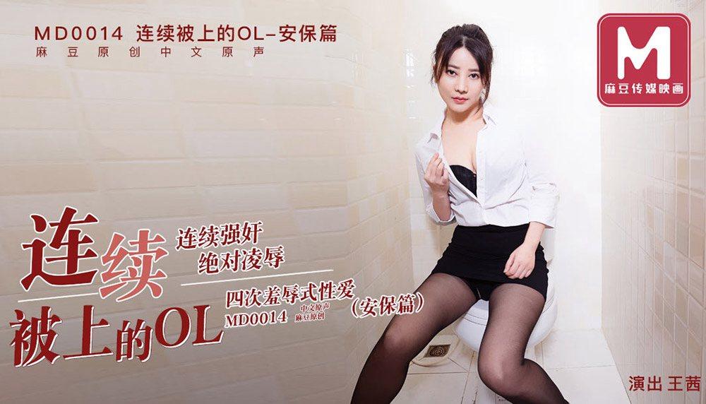 MD0014-安保篇.王茜.连续被上的OL.连续强奸绝对凌辱.四次羞辱式性爱.麻豆传媒映画原创中文收藏版