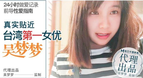 台湾第一女优吴梦梦.真实贴近台湾第一女优吴梦梦.24小时做愛记录前导性愛指南.麻豆传媒映画代理出品