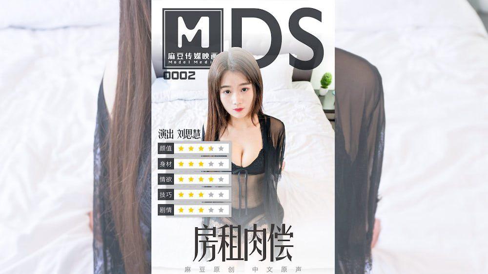 MDS0002刘思慧.房租肉偿 房东爆操女租客