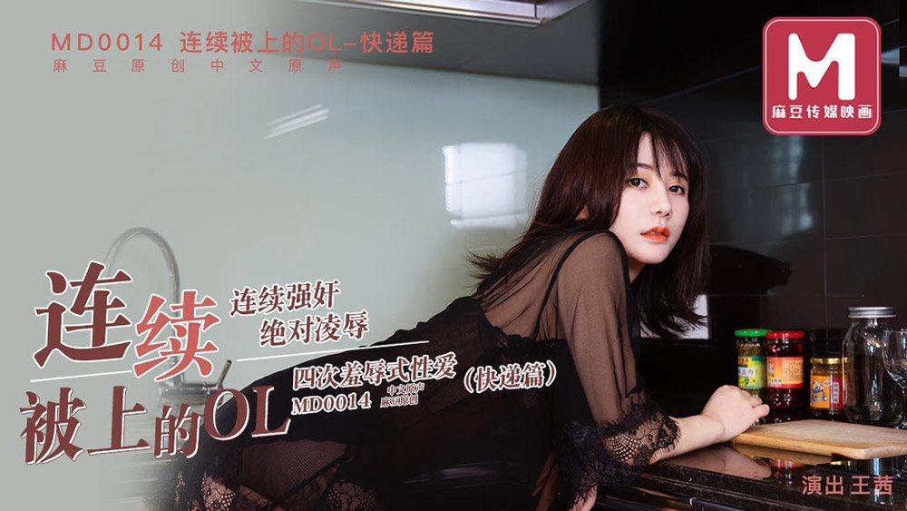 MD0014-快递篇.王茜.连续被上的OL.连续强奸绝对凌辱.四次羞辱式性爱.麻豆传媒映画原创中文收藏版