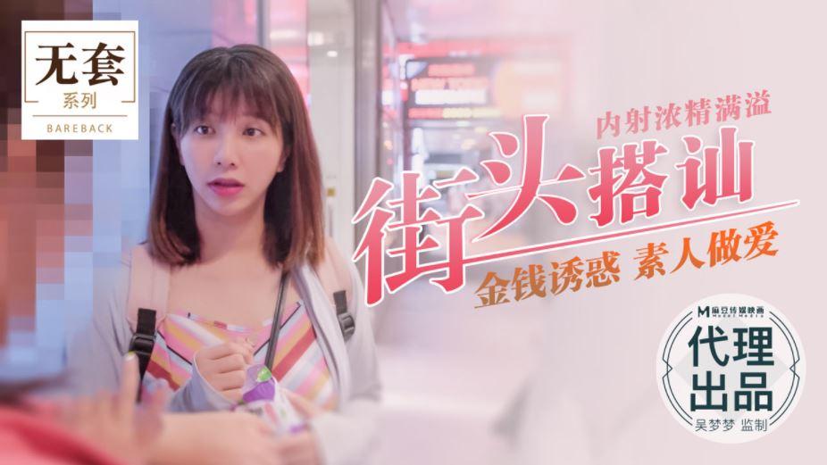 台湾第一女优吴梦梦.街头搭讪.内射浓精满溢.金钱诱惑.素人做爱.麻豆传媒映画代理出品