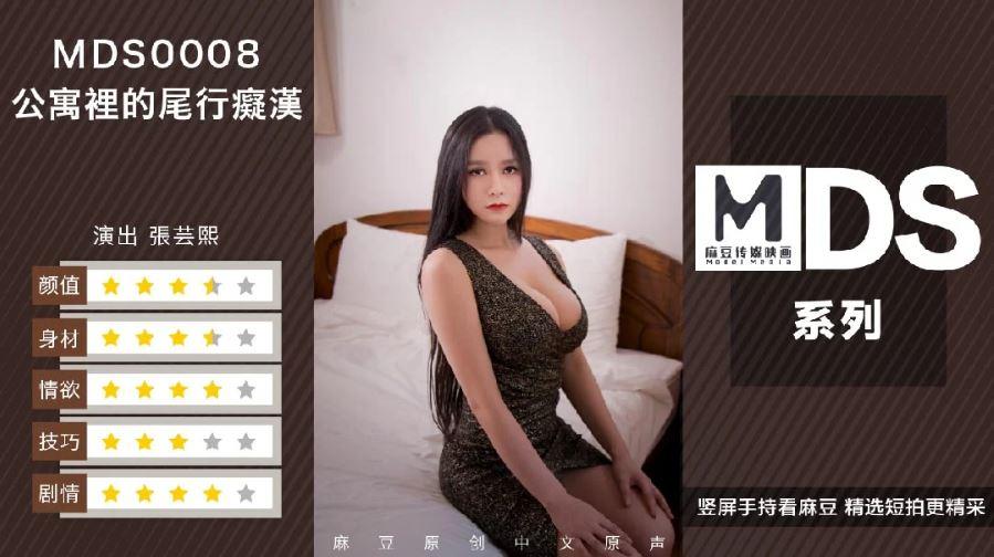 MDS0008张芸熙.公寓里的尾行痴汉