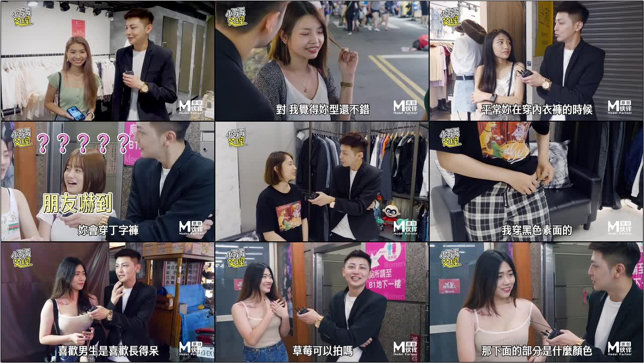 台灣街頭搭訕達人艾理 實測系列 原來女生都愛穿這款内衣褲