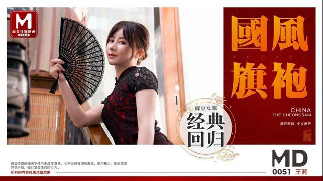 MD0051王茜.国风旗袍.麻豆女郎经典回归.麻豆传媒映画原创中文收藏版