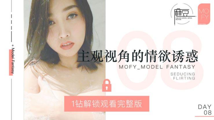 NO.008 三十天性爱企划之Day08 MOFY EP3 情欲与故事