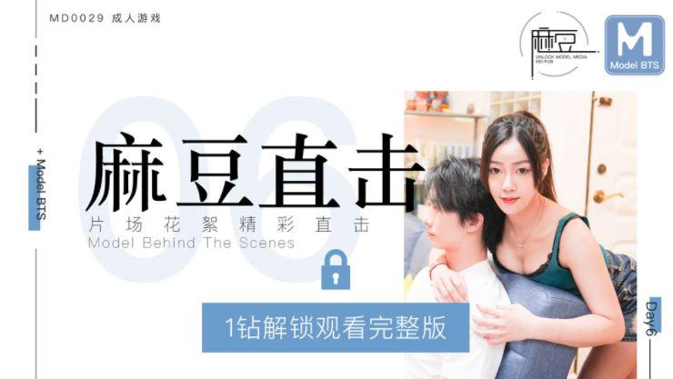 NO.006 三十天性爱企划之Day06 麻豆直击 精彩花絮 成人游戏