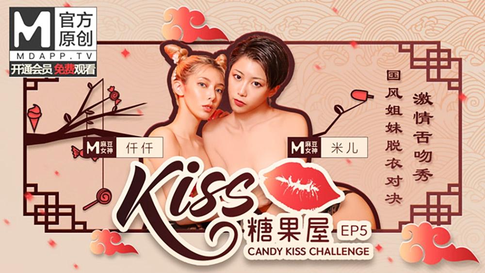 KISS糖果屋EP5仟仟&米儿.国风姐妹脱衣对决.激情舌吻秀.麻豆官方原创情色节目