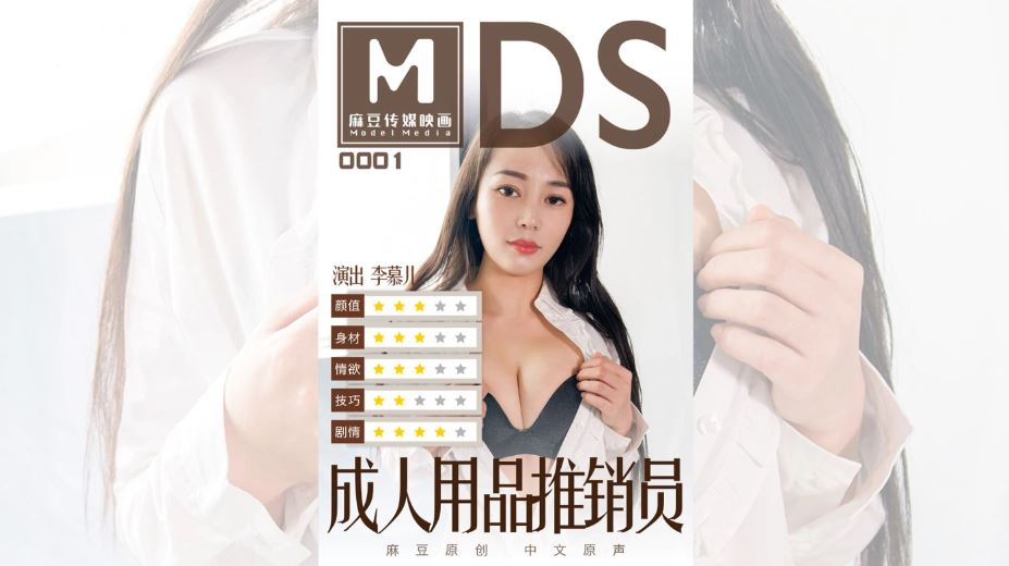MDS0001李慕儿.成人用品推销小姐沦为客户使用性工具 沙发上一顿抽插猛操