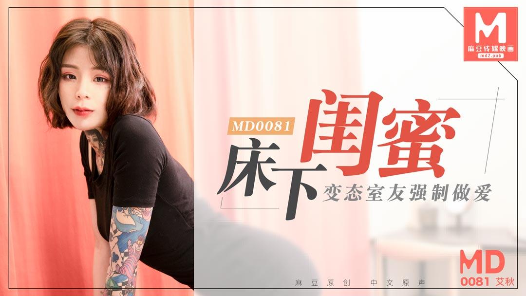 MD0081艾秋.床下闺蜜.变态室友强制做爱.麻豆传媒映画原创中文收藏版