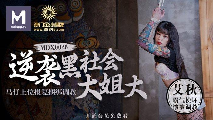 MDX0026艾秋.逆袭黑社会大姐大.马仔上位报复捆绑调教.麻豆传媒映画原创中文收藏版