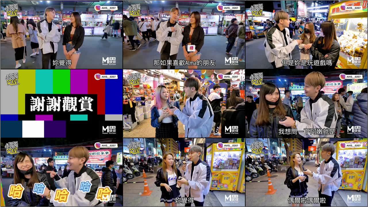 台灣街頭搭訕達人艾理 實測系列 實測女生網戀 點愛經驗
