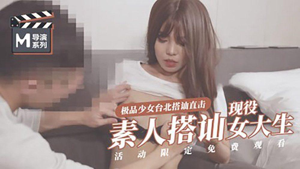 麻豆导演系列.素人搭讪现役女大学生.极品少女台北搭讪直击