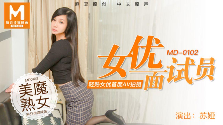 MD0102苏娅.女优面试员.轻熟女优首度AV拍摄.麻豆传媒映画原创中文收藏版