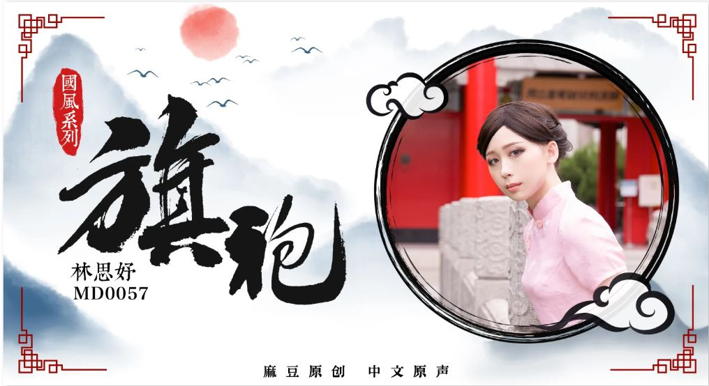 MD0057林思妤.国风系列旗袍.麻豆传媒映画原创中文收藏版