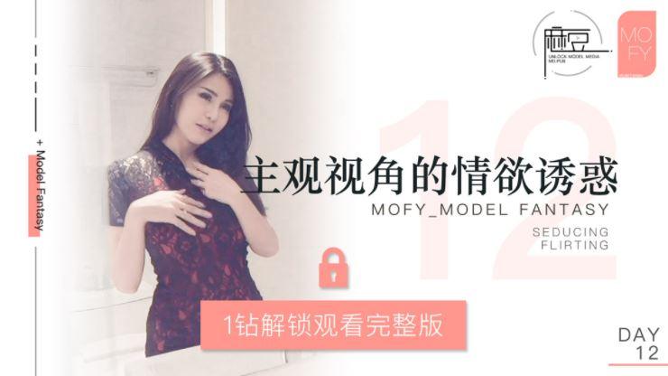 NO.012 三十天性爱企划之Day12 MOFY EP4 流行会过去 风格会永存