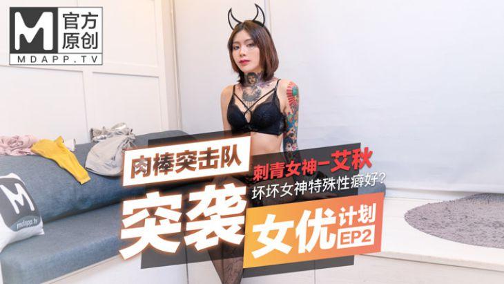 突袭女优计划 EP2 惩罚肛交初体验后求草
