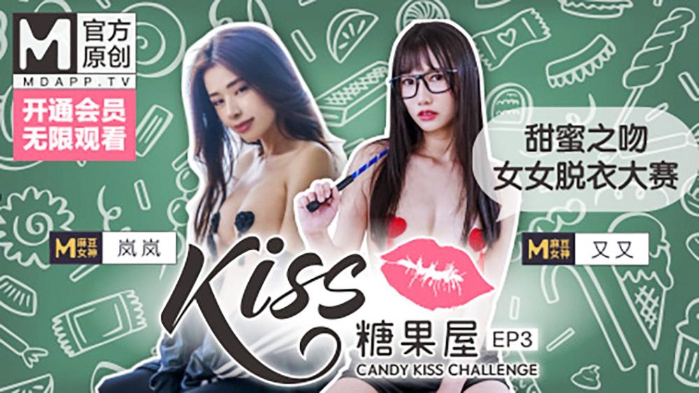 KISS糖果屋EP3岚岚&又又.甜蜜之吻.女女脱衣大赛.麻豆官方原创情色节目