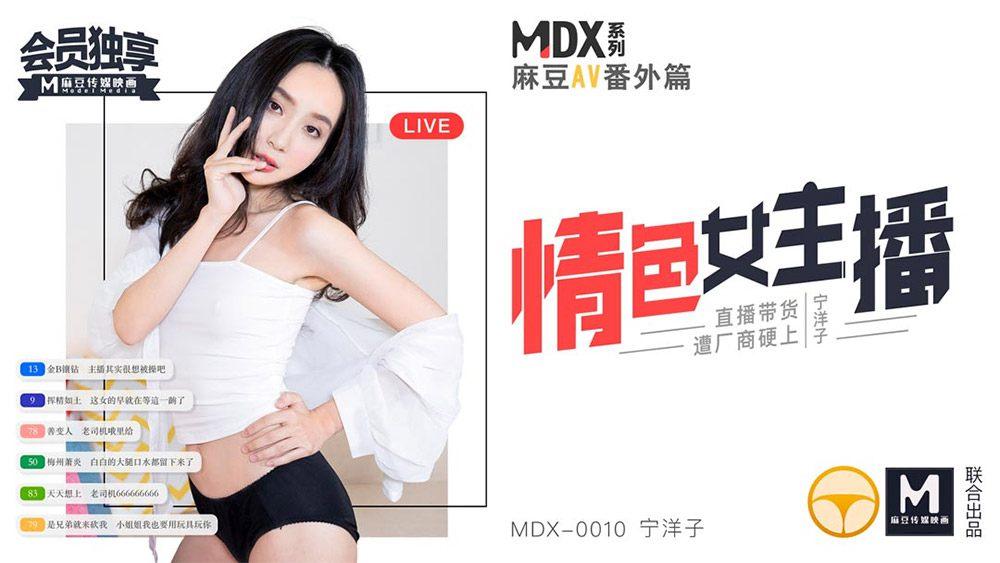 MDX0010宁洋子.情色女主播.直播带货遭厂商硬上.麻豆传媒映画原创中文收藏版