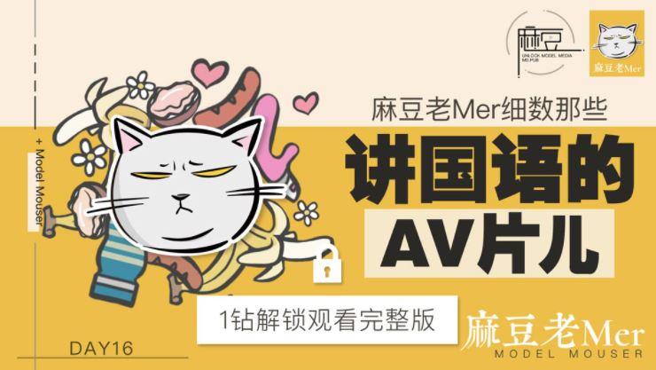 NO.016 三十天性爱企划之Day16 麻豆老mer EP3 细数那些讲中文的AV片儿