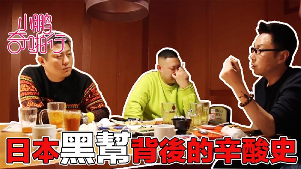 小鹏奇啪行日本季EP7.日本黑帮大揭秘.KTV女孩最疯狂的一次啪啪竟然在...