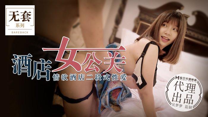 台湾第一女优吴梦梦.酒店女公关.情欲酒店二段式性愛.麻豆传媒映画代理出品
