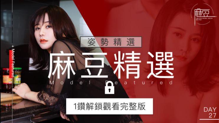 NO.027 三十天性爱企划之Day27 麻豆精选 Model Select 私心推荐体位排行榜
