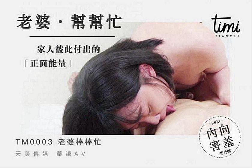 TM0003.菲于娜.老婆帮帮忙.家人彼此付出的正面能量.20岁.内向害羞.台湾.天美传媒