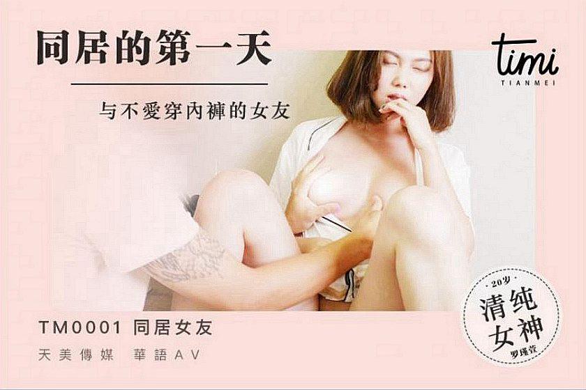 TM0001.罗瑾萱.跟不爱穿内裤的女友同居的第一天.25岁.清纯女神.台湾.天美传媒