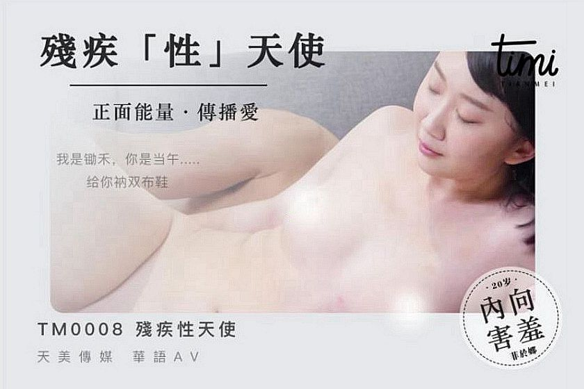 TM0008.菲于娜.残疾性天使正面能量传播爱.20岁.内向害羞.台湾.天美传媒