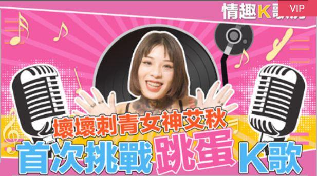 【情趣K歌房EP2】愛上跳蛋的感覺?女神艾秋 最真實的觸電反應!