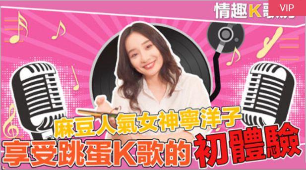 【情趣K歌房EP3】麻豆人氣女神宁洋子更是女歌神?面對強力跳蛋攻勢盡然還能唱成這樣!?