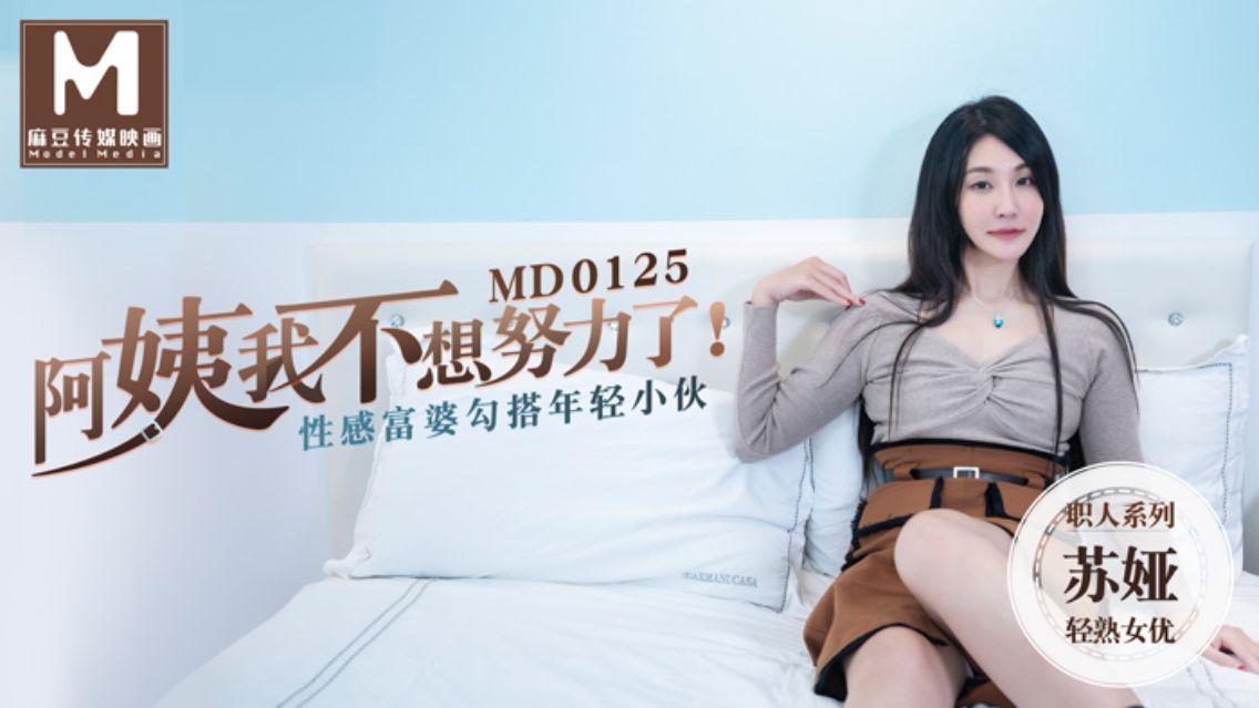MD0125.苏娅.阿姨我不想努力了.性感富婆勾搭年轻小伙.麻豆传媒映画原创中文收藏版